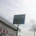fuquan-bar.JPG